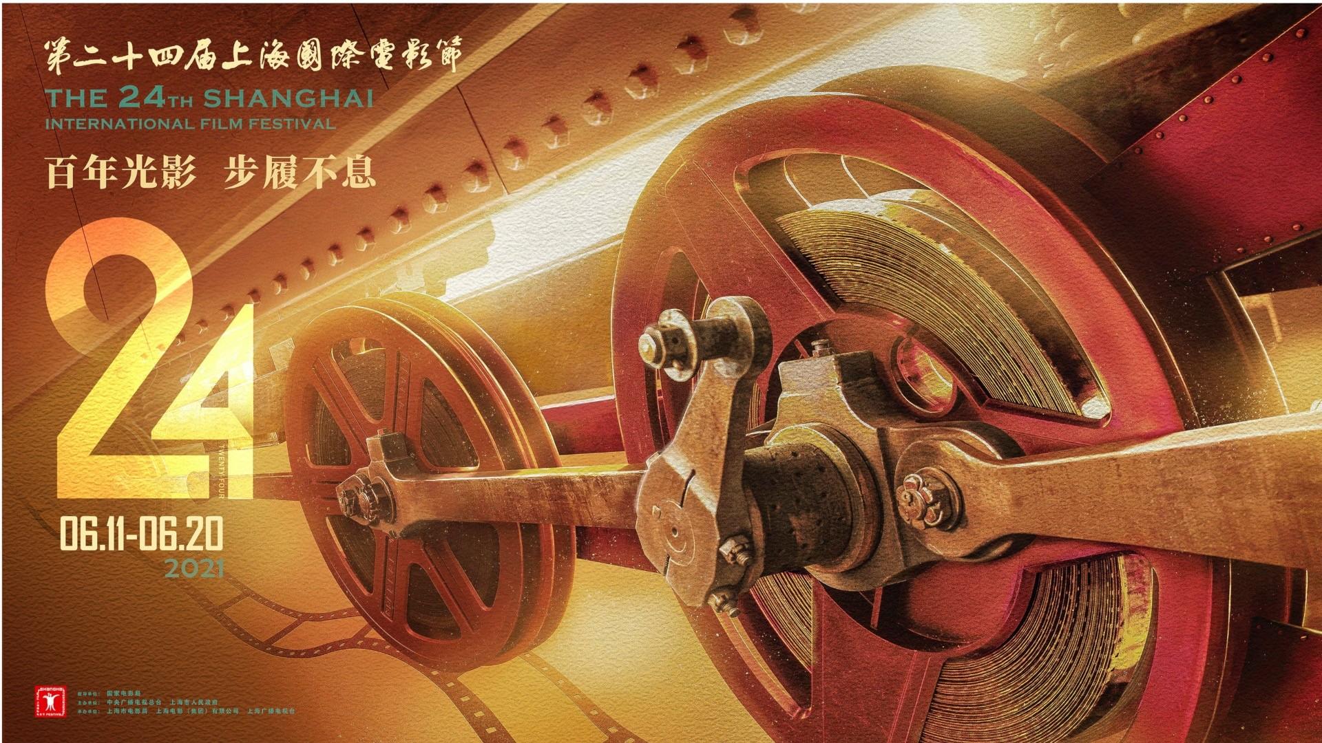 şangay uluslararası film festivali